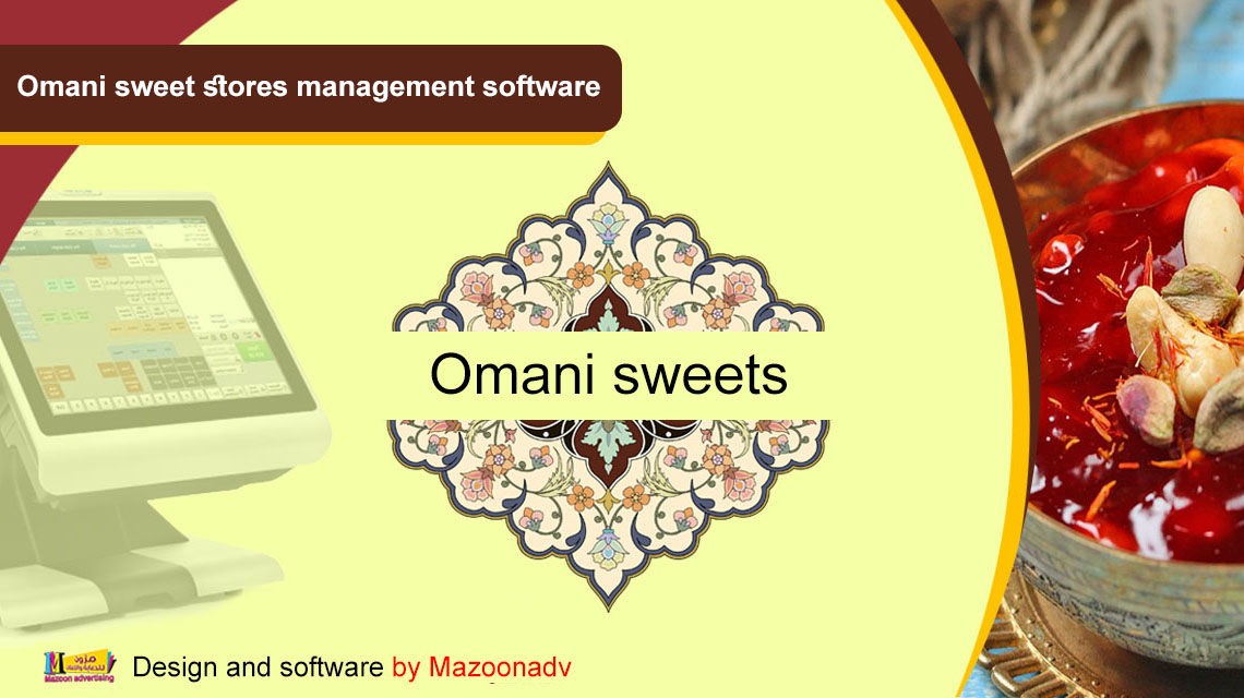 Omani sweet stores management software